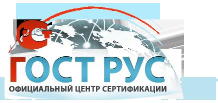 Официальный центр сертификации ГостРус